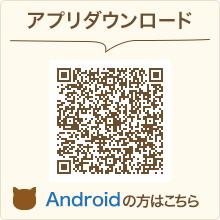 アプリダウンロード Android