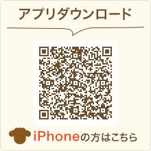 アプリダウンロード iPhone